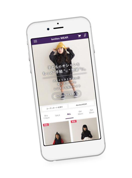a7dff02c0b526 スタイリストが選んだキッズコーデのレンタル&購入サイト「teniteo WEAR」 – ママのはじめて